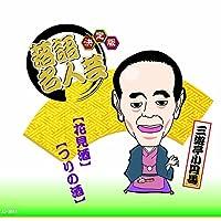 決定版 落語 名人芸 三遊亭小円馬 花見酒 つりの酒 AJ-2011