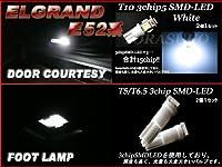 ELGRAND エルグランド E52系 ドアカーテシ フットランプ LEDセット ホワイト