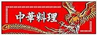 のれん 中華料理鳳凰 1700×600mm 株式会社UMOGA