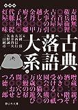 古典落語大系① (静山社文庫)