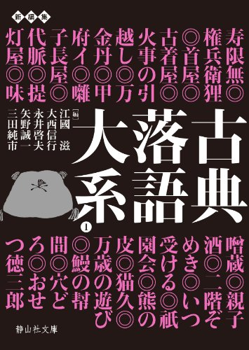 古典落語大系① (静山社文庫)の詳細を見る