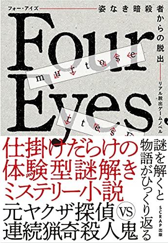 リアル脱出ゲームノベル Four Eyes〜姿なき暗殺者からの脱出〜