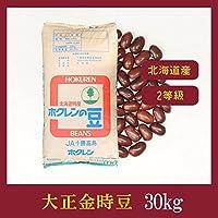 大正金時豆(30kg)