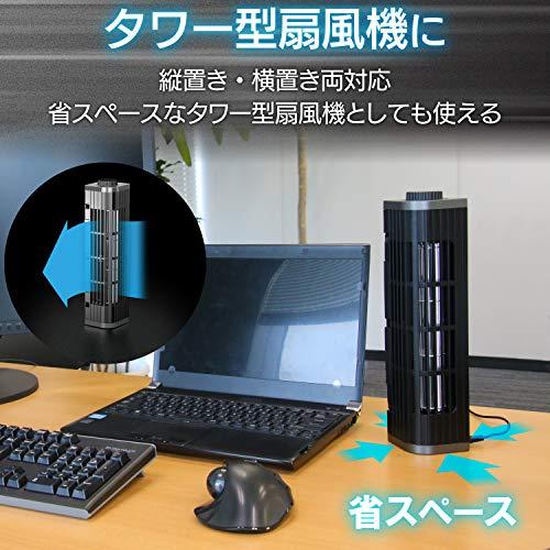 エレコムUSB扇風機縦置き/横置き/PC&タブレット冷却台3段階風量調整ブラックFAN-U177BK