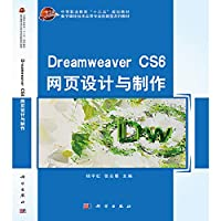 CS6 Dreamweaver web page design and production(Chinese Edition)