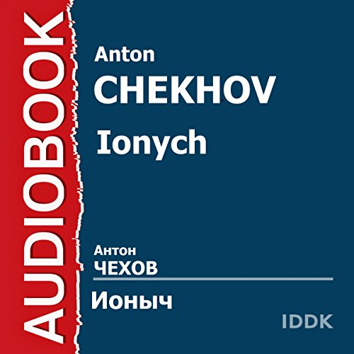 Ionych [Russian Edition] audiobook cover art