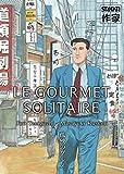 Le gourmet solitaire (Sakka)