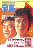 宝島 1982年 4月号 RCサクセション 坂本龍一 片岡義男 ザ・クラッシュ ゲルニカ 石井聰互