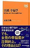 実践 幸福学: 科学はいかに「幸せ」を証明するか (NHK出版新書 612)