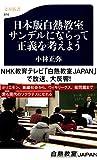 日本版白熱教室 サンデルにならって正義を考えよう (文春新書)
