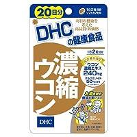 DHC濃縮ウコン20日【6個セット】