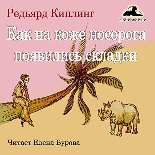 Diseño de la portada del título Как на коже носорога появились складки [How the Rhinoceros Got His Skin]