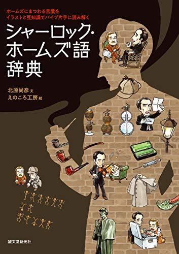 シャーロック・ホームズ語辞典:ホームズにまつわる言葉をイラストと豆知識でパイプ片手に読み解く