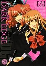 DARK EDGE (3) (幻冬舎コミックス漫画文庫)