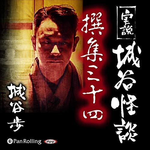 『実説 城谷怪談 撰集三十四』のカバーアート