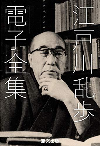 江戸川乱歩電子全集(全164作品) 日本文学名作電子全集