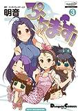 ぷちます! 3―PETIT IDOLM@STER (電撃コミックス EX 135-3)