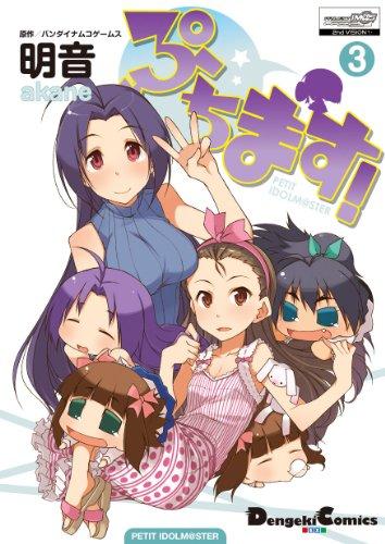ぷちます! 3—PETIT IDOLM@STER (電撃コミックス EX 135-3) - バンダイナムコゲームス, 明音