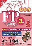 スッキリわかる FP技能士3級 2015-2016年 (スッキリわかるシリーズ)