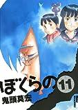 ぼくらの 11 (IKKI COMIX)