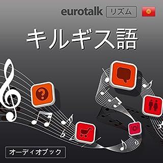 Eurotalk リズム キルギス語                   著者:                                                                                                                                 EuroTalk Ltd                               ナレーター:                                                                                                                                 松岡 美奈                      再生時間: 57 分     レビューはまだありません。     総合評価 0.0