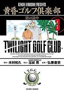 黄昏ゴルフ倶楽部 : 3 (アクションコミックス)