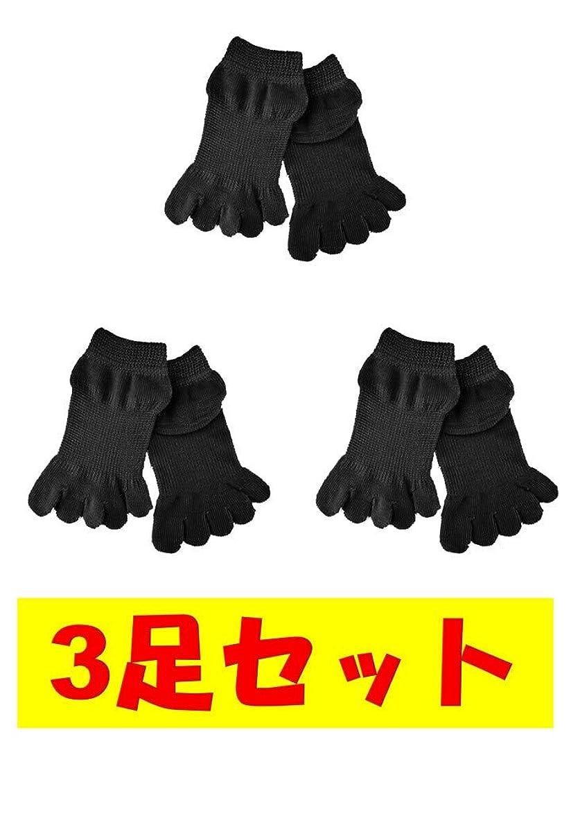 出版ごみ返還お買い得3足セット 5本指 ゆびのばソックス ゆびのば アンクル ブラック Mサイズ 25.0cm-27.5cm YSANKL-BLK
