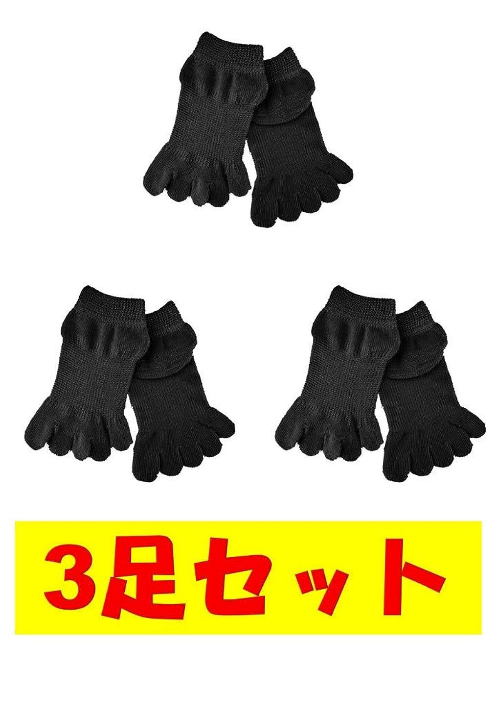 アームストロングロールリボンお買い得3足セット 5本指 ゆびのばソックス ゆびのば アンクル ブラック Mサイズ 25.0cm-27.5cm YSANKL-BLK