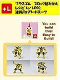 purasueru burokku kumikae reshipi fou lego Construction Exoskeleton: You can build the Construction Exoskeleton out of your own bricks (Japanese Edition)