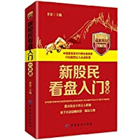 Wagner entry of new investors through a(Chinese Edition)
