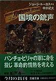 ヤング・インディ・ジョーンズ〈2〉国境の銃声 (文春文庫)