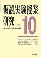 第3期仮説実験授業研究〈10〉