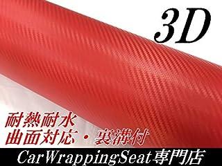 3Dカーボンシートレッド 赤152cm×30cm カーラッピングシート