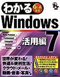 わかるWindows7活用編