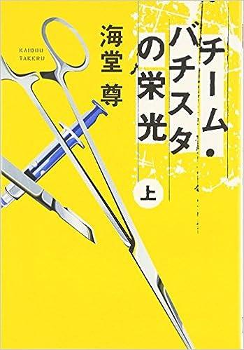 チーム・バチスタの栄光(上) (宝島社文庫 599)