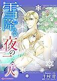 雪降る夜の二人:愛を見失った夫婦に聖夜の奇跡が…!? (ハーレクインコミックス)