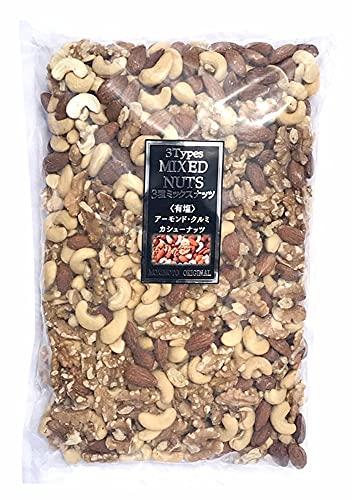 有塩 3種 ミックスナッツ 塩味1kg 森本商店 アーモンド くるみ カシューナッツ 自社調合 国内パック 業務用