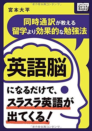 英語脳になるだけで、スラスラ英語が出てくる! 〜同時通訳が教える留学より効果的な勉強法〜 (impress QuickBooks)