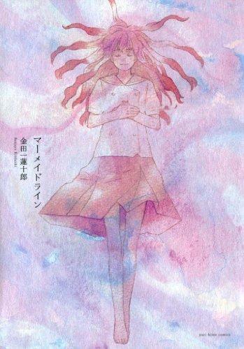 マーメイドライン (百合姫コミックス)
