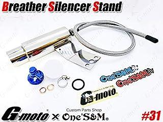 HG-2BL G-moto×One'S&M コラボ! ブリーザーシステム ブリーザーキット 42.7φ 50.8φ対応 ブリーザーサイレンサースタンド付き カラー・アタッチメントサイズ 選択可能 CB250T CB400T CB250N CB4...