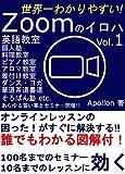 世界一わかりやすい! zoomのイロハ 第1巻: オンラインレッスンセミナーの困った!がすぐに解決する‼︎ 誰でもわかる図解付! 世界一わかるシリーズ (SAKURA出版)