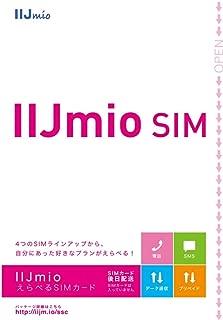 IIJ IIJmioえらべるSIMパッケージ SIM後日発送 (標準 micro nano SIM サイズ 選択型) (通話プラン/SMS機能プラン/データ通信プラン/プリペイド式プラン 選択可能) IM-B134