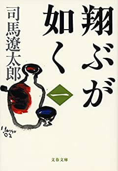 [司馬遼太郎]の翔ぶが如く(一) (文春文庫)