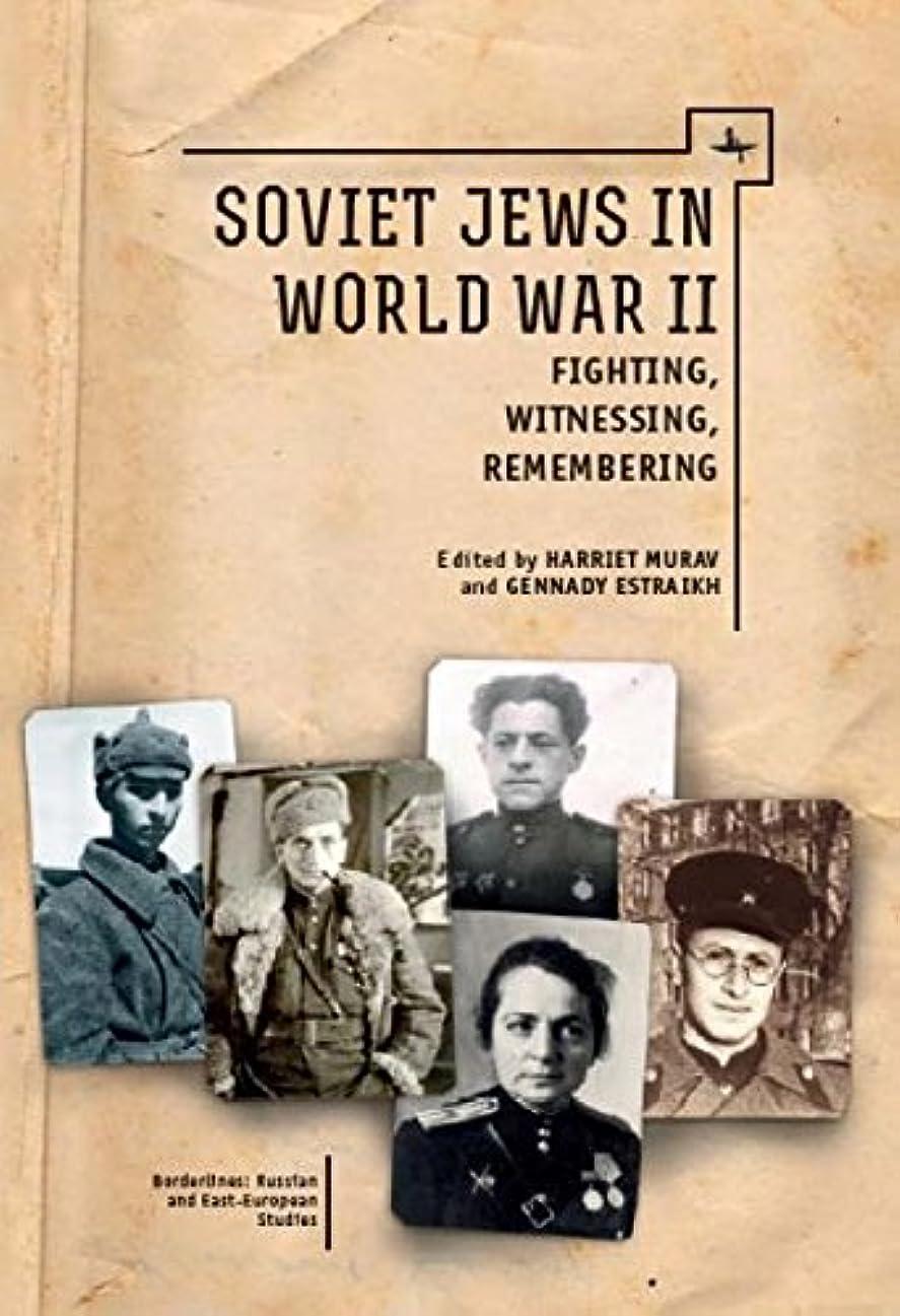 十分です宿命選択Soviet Jews in World War II: Fighting, Witnessing, Remembering (Borderlines: Russian and East European-Jewish Studies) (English Edition)