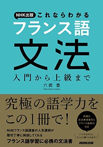 NHK出版『これならわかる フランス語文法』