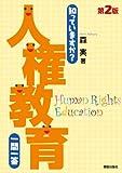 知っていますか? 人権教育 一問一答 第2版 (知っていますか?一問一答シリーズ)