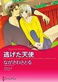逃げた天使 (ハーレクインコミックス)