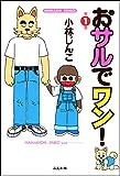 おサルでワン! (1) (ぶんか社コミックス)