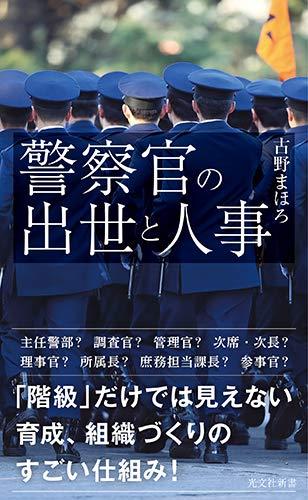 警察官の出世と人事 (光文社新書 1104)