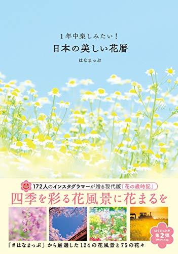 1年中楽しみたい!  日本の美しい花暦 (はなまっぷ本)